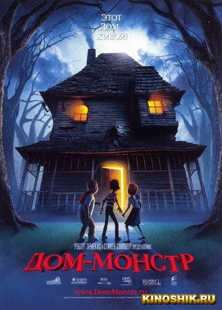 Дом - монстр / Monster House (2006)