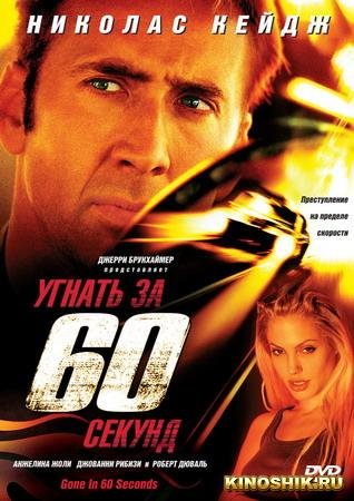 Угнать за 60 секунд / Gone in Sixty Seconds (2000)