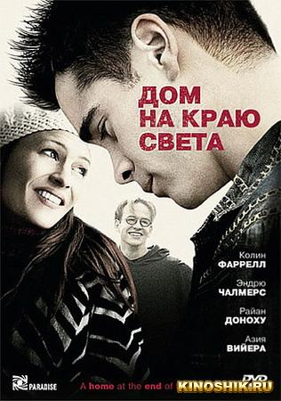 Дом на краю света / Дом на краю земли / A Home at the End of the World (2004)