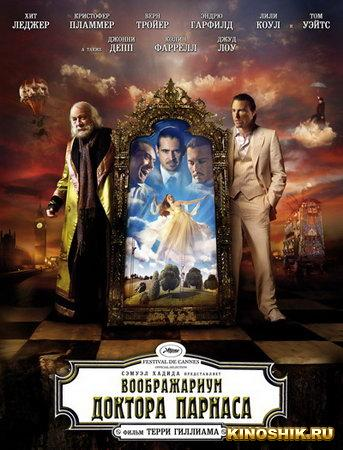 Воображариум доктора Парнаса / The Imaginarium of Doctor Parnassus (2009 2010)