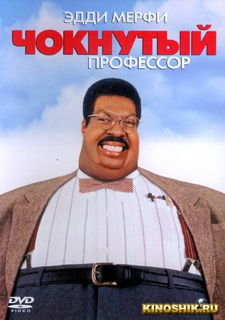 Чокнутый профессор 1 / The Nutty Professor (1996)