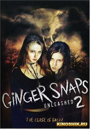 Сестра оборотня / Ginger Snaps: Unleashed (2004)