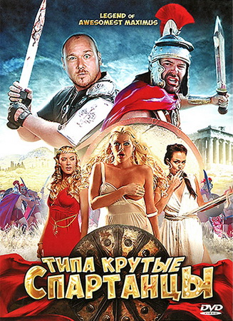 Типа крутые спартанцы / The Legend of Awesomest Maximus (2011)